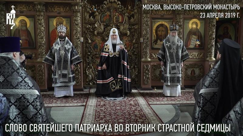 Проповедь Патриарха Кирилла во вторник Страстной седмицы