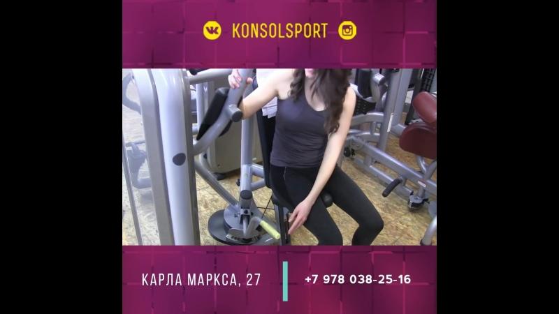 Тренажерный зал Симферополь Консоль Спорт на Карла Маркса 27 комфортные тренировки на тренажерах TechnoGym