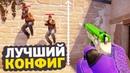 ЛУЧШИЙ КОНФИГ ДЛЯ CSGO 3 ◣_◢