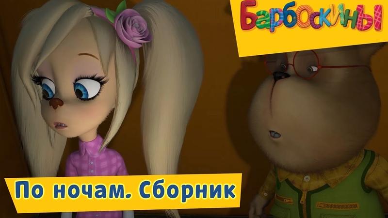 По ночам 🌙 Барбоскины ⭐️ Сборник мультфильмов 2018