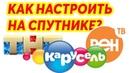 Секретный спутник!! Бесплатные каналы на Yamal 402