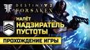 Destiny 2 Forsaken Налёт Надзиратель пустоты c комментариями