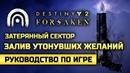 Destiny 2: Forsaken | Затерянный сектор | Залив Утонувших Желаний