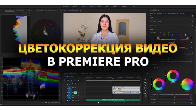 Цветокоррекция видео в Premiere Pro - мои новые фишки