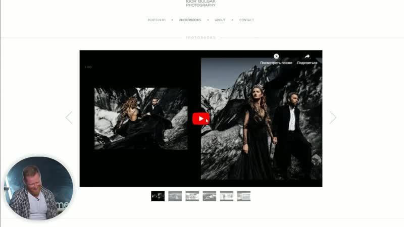 Стрим-интервью со свадебным фотографом Игорем Булгаком на Amlab.me