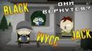 WyccNEWS 5. Вернутся ли Блэк, Джек и Шусс в DayZ. Отвечает Артур