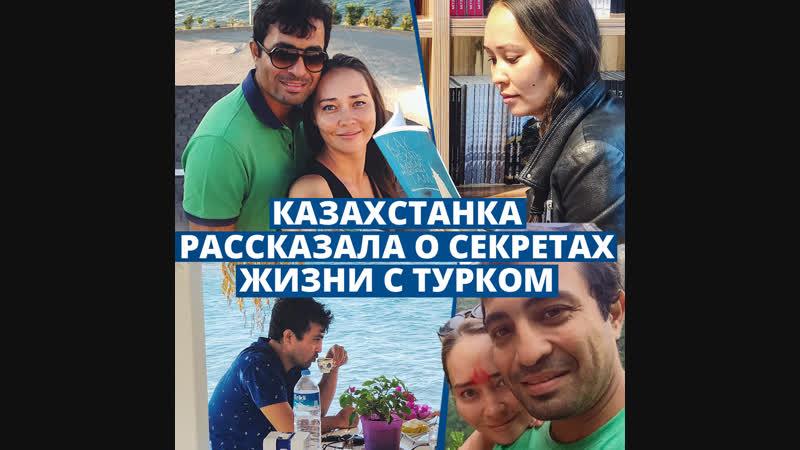 Казахстанка рассказала о секретах жизни с турком