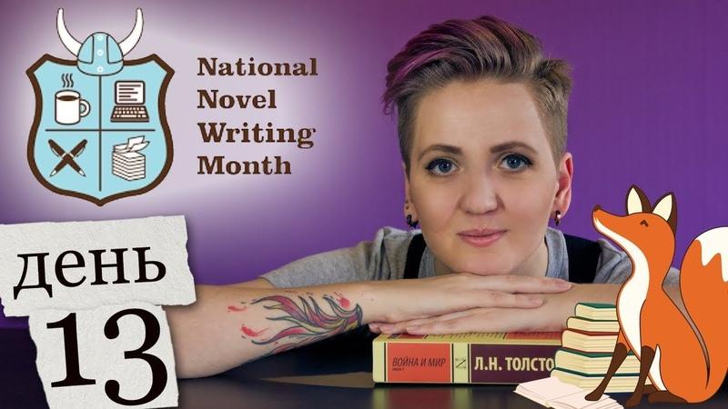 Как написать книгу за 30 дней День 13 National Novel Writing Month