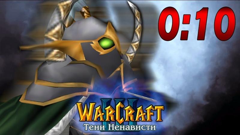 7 УЛОЖИЛСЯ В ПОСЛЕДНИЕ СЕКУНДЫ Смертельная ловушка Warcraft 3 Тени Ненависти прохождение смотреть онлайн без регистрации