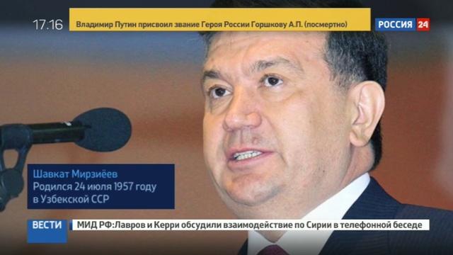 Новости на Россия 24 • Мирзиёев стал врио президента Узбекистана