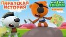 KidsCorner Мимимишки Пиратская история игра мультик Ми-ми-мишки Кеша и Тучка пираты