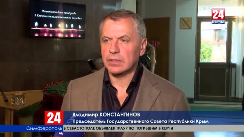 Владимир Константинов: «Ничто не может восполнить те потери, которые понесли семьи погибших и пострадавших. И надо сделать всё в
