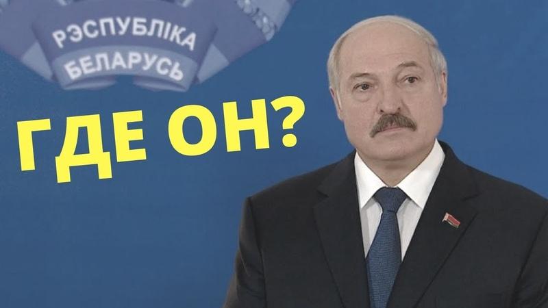 Лукашенко всех ОБМАНУЛ. НУ И НОВОСТИ! 43