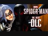 Дмитрий Бэйл Прохождение Spider-Man PS4 The Heist DLC [2018] — Часть 3 КРАСИВАЯ ПАРА.ФИНАЛ