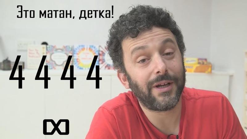 Numberphile [RUS] - Четыре четвёрки