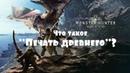 """Monster Hunter World Что такое Печать древнего"""" ГАЙД ANSY"""