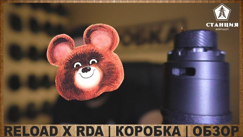 RELOAD X RDA by RELOAD VAPOR USA from СТАНЦИЯ | КОРОБКА | ОБЗОР