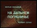 ★Государственная Граница. Фильм 8-й, серия 1-я ★ 1988.