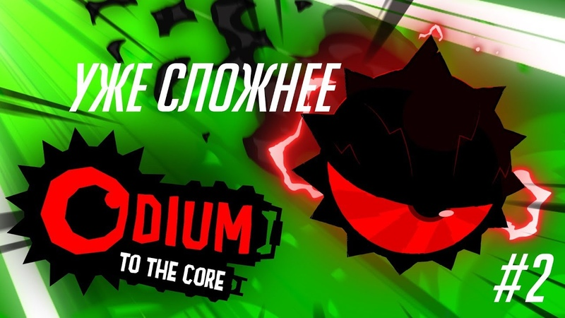 Odium to the Core - УЖЕ СЛОЖНЕЕ 2