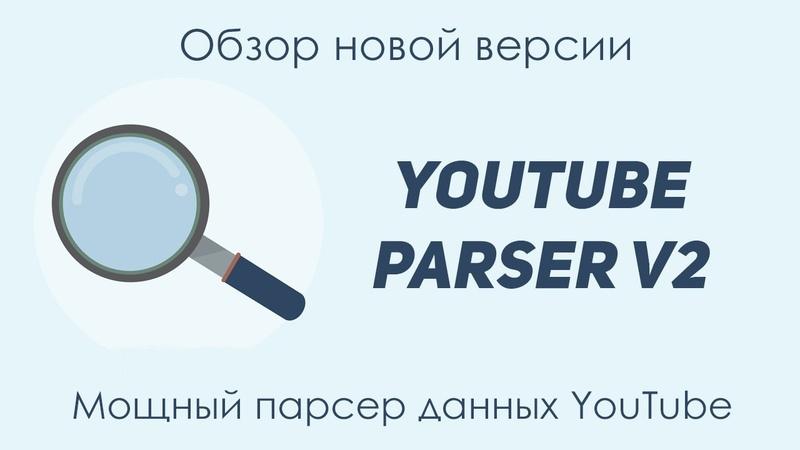 YouTube Parser V2 Обзор новой версии мощного парсера данных YouTube