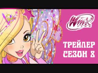 Winx Club - 8 Сезон  ОФИЦИАЛЬНЫЙ ТРЕЙЛЕР (CanDom) RUS