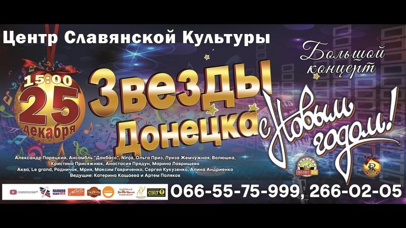 Концерт Звезды Донецка с Новым годом-2017.Полная версия.Rs-concert.Оплот-ТВ