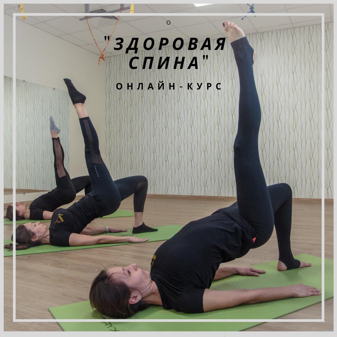 "Афиша Онлайн курс ""Здоровая спина"""