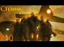 ☢Ядерный XCOM Enemy Within - мод Long War 10