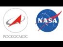 NASA vs Роскосмос