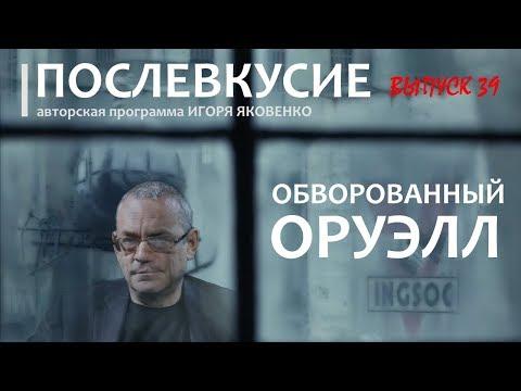 ПОСЛЕВКУСИЕ - 39 | ОБВОРОВАННЫЙ ОРУЭЛЛ