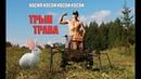 В ДЕРЕВНЕ. Трын - трава. Косарь. Mow the grass in the village.Мотоблок Нева.