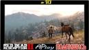 Red Dead Redemption 2 ► Дикие приключения ► Прохождение 10 (стрим)