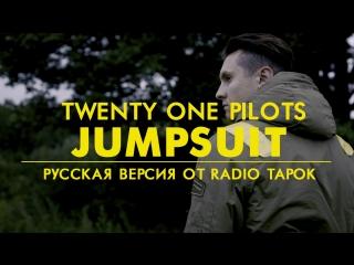 twenty one pilots: Jumpsuit (Rock cover by Radio Tapok   на русском)