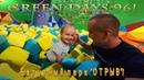 GREEN DAYS 96! Батутный парк Отрыв
