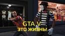 GTA V Приколы. Смешная озвучка.