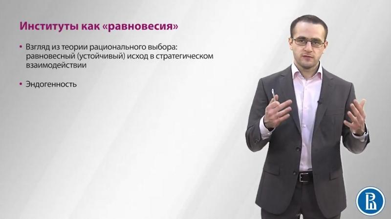 3.2 Трактовки понятия политических институтов - Илья Локшин.