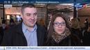 Новости на Россия 24 • Бесплатно на Ван Гога - на шпильках и с Серегой