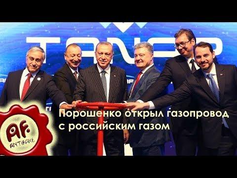 Порошенко открыл газопровод с российским газом