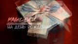 MAGIC BOX ОТКРЫТКА-СЮРПРИЗ-МИНИАЛЬБОМ (скрапбукинг)