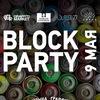 BLOCK PARTY — 9 МАЯ