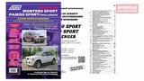 Руководство по ремонту Mitsubishi Montero Sport, Pajero Sport, Challenger 1996-2008 бензин