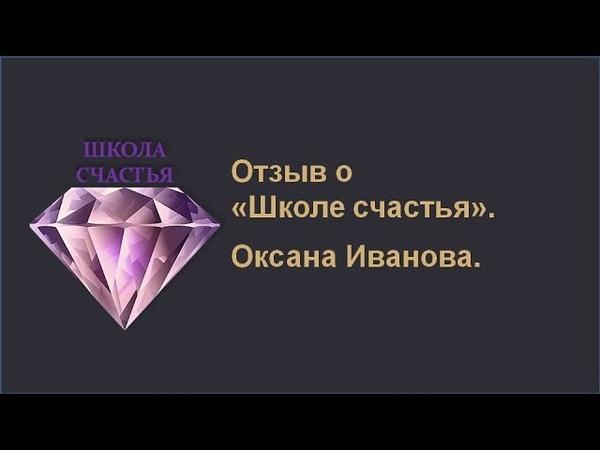 Отзыв о Школе счастья от Оксаны Ивановой