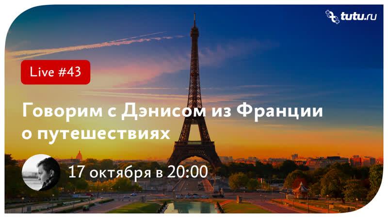 Говорим с Дэнисом из Франции о путешествиях    Туту.ру Live 43