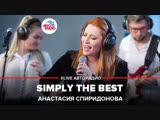 Анастасия Спиридонова - Simply The Best (#LIVE Авторадио)