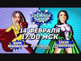 Снежная битва | 14 февраля в 17:00 на телеканале Музыка Первого