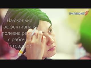 Отзыв о самом эффективном формате семинара Шамиля Аляутдинова