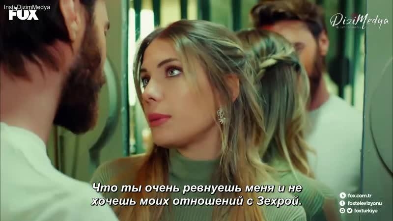 зп - Кемаль просит Йылдыз (рус.суб)