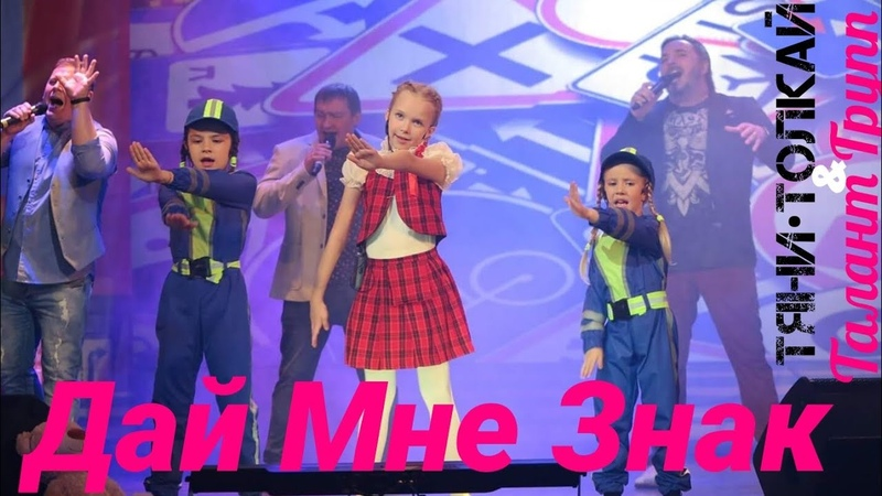 Тяни Толкай и Талант групп Дай мне знак Я выбираю жизнь Песня года Беларуси 2017