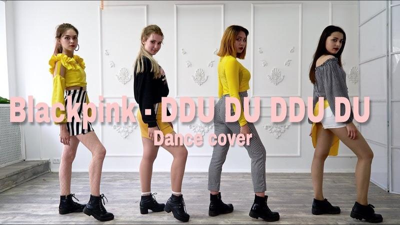BLACKPINK - 뚜두뚜두 (DDU-DU DDU-DU)  Dance cover by Y.O.N 