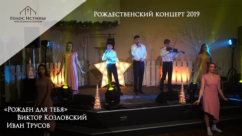 Рождественский концерт 2019 Виктор Козловский и Иван Трусов «Рожден для тебя»